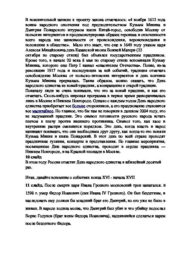 """Сценарий классного часа, посвященного Дню народного единства """"Россия! Ты своим народом велика..."""""""