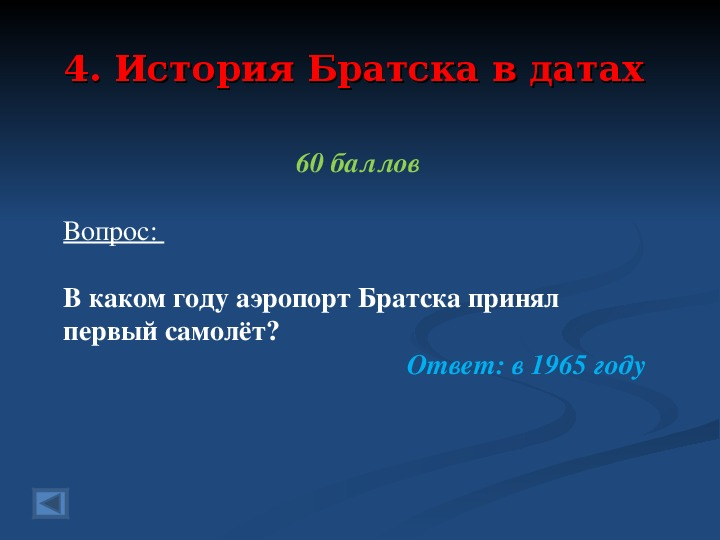 """Викторина - СВОЯ ИГРА """"Городу Братску посвящается..."""""""