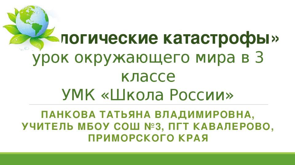 """Презентация по окружающему миру """"Экологические катастрофы"""" (3 класс)"""