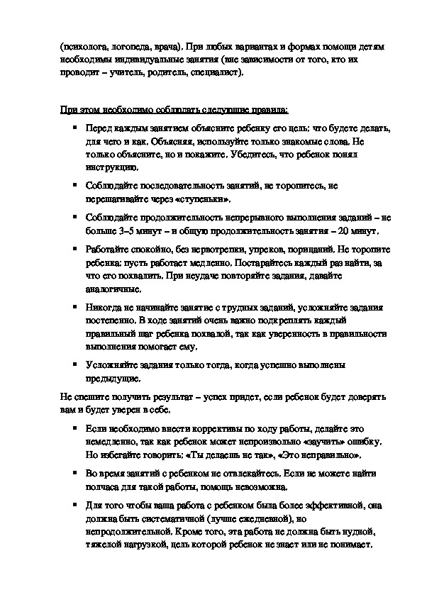 Самостоятельная работа По МДК 01.02. «Русский язык с методикой преподавания»