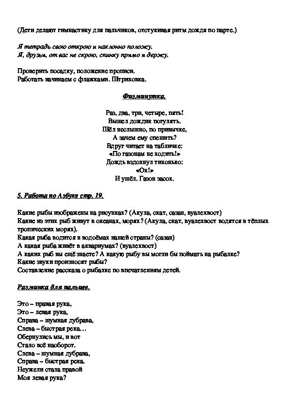 Урок обучения грамоте. Речевые и неречевые звуки. 1 класс