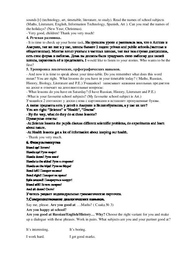 """Разработка урока по английскому языку на тему """"Школьная жизнь"""" (5 класс, английский язык)"""