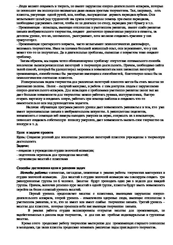 """Грантовый проект """"Творчество без границ"""""""