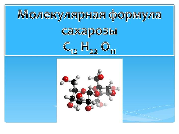"""Презентация по химии на тему """"Сахароза"""""""