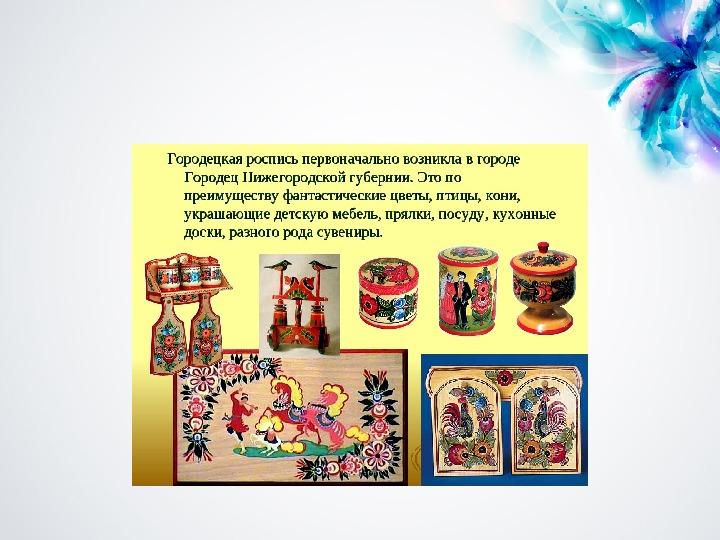 """Презентация на тему """" Городецкая роспись"""""""