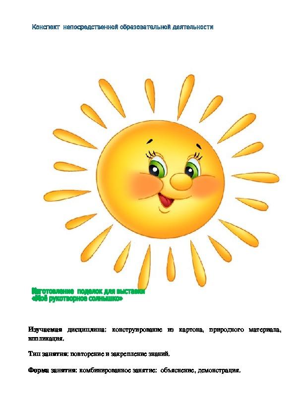 девочек сказки про солнышко с картинками счастье каждый день