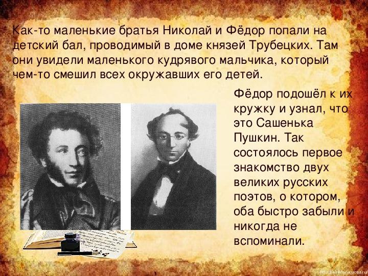 "Презентация по литературному чтению на тему "" Ф.И.Тютчев"" (3 класс)"