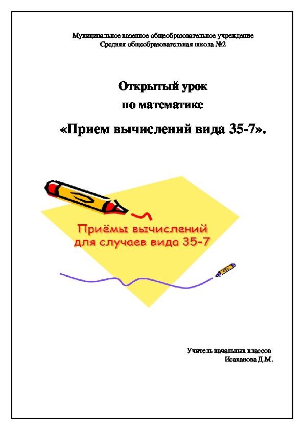 """План-конспект открытого урока по математике """"Прием вычислений вида 35-7"""""""