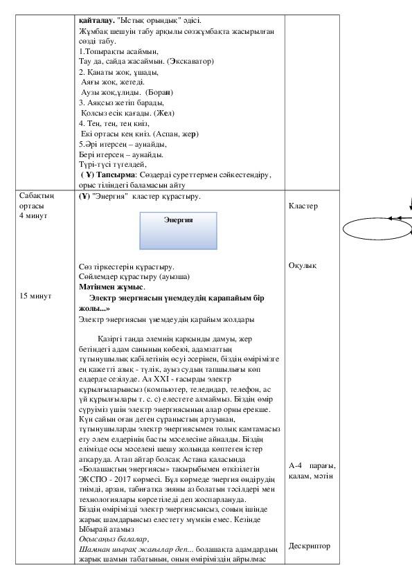 """Урок казахского языка """"Электр энергиясы"""""""