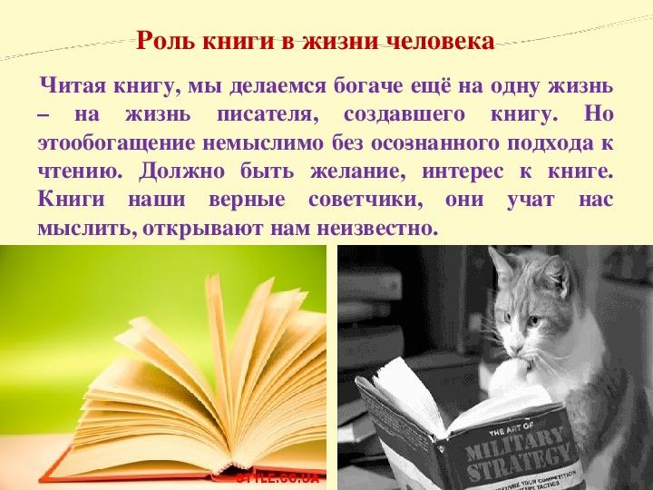 Картинки роль книги в моей жизни
