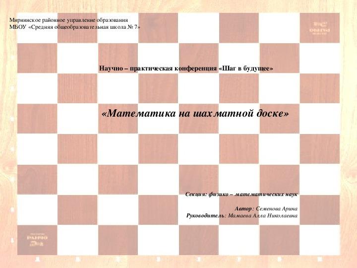 """Работа на научно - практическую конференцию """"Шаг в будущее"""" - проект """"Математика на шахматной доске"""""""