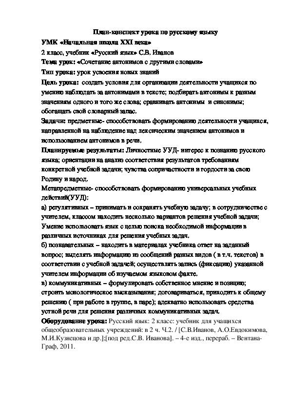 Конспект урока по русскому языку на тему: «Сочетание антонимов с другими словами» (2 класс)