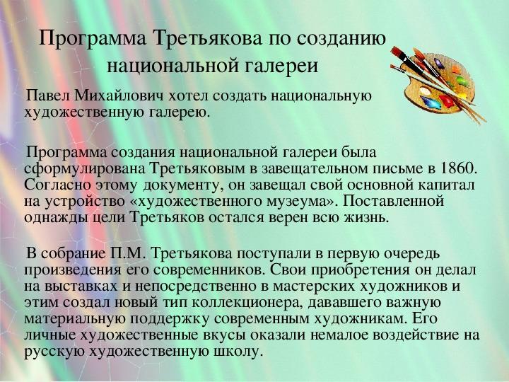 Презентация по истории. Тема: Третьяков Павел Михайлович (8 класс).
