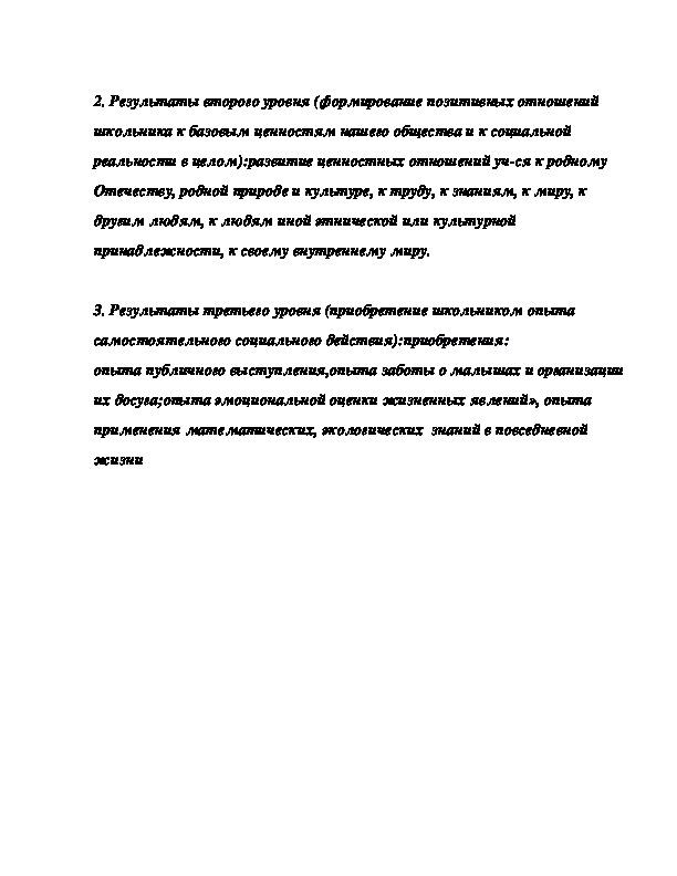 Рабочая программа. Интеллектуальное  направление Познавательная деятельность Кружок« Интеллектуальная радуга» 4класс