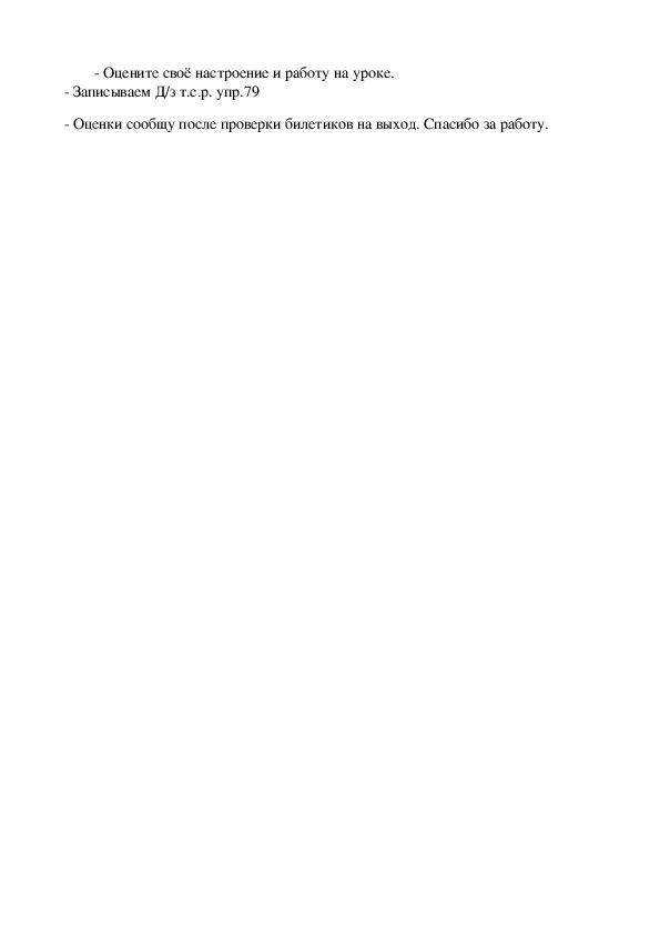 """Конспект урока по русскому языку  """"Написание разделительных ъ и ь знаков. Закрепление."""""""
