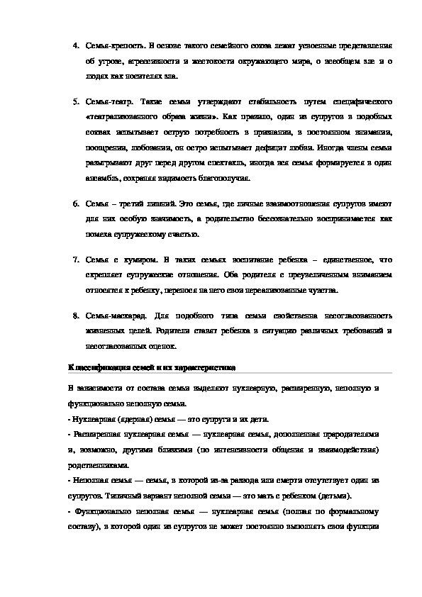 Методическая разработка для самостоятельной и внеаудиторной работы по психологии для студентов III курса специальность Лечебное дело
