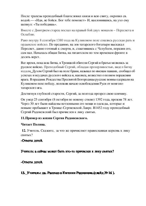 Разработка урока ОРКСЭ  в 5 классе .  Тема «Святые земли Ярославской»