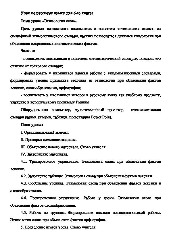 """""""Этимология слов"""""""