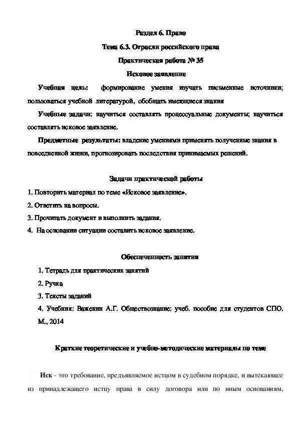 Практическая работа № 35  Исковое заявление