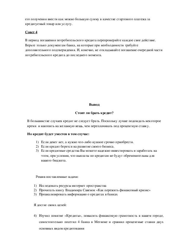 Исследовательская работа «Кредиты в современном мире».. Презентаия к исследовательской работе «Кредиты в современном мире»..