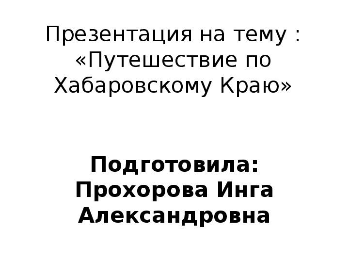 "Презентация ""Путешествие по Хабаровскому краю"" (5 класс, история)"