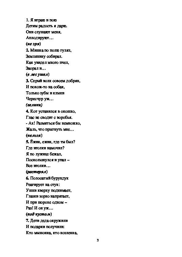 Конспект занятия   «Начинаем – продолжай» (по произведениям Г.Я. Панова)