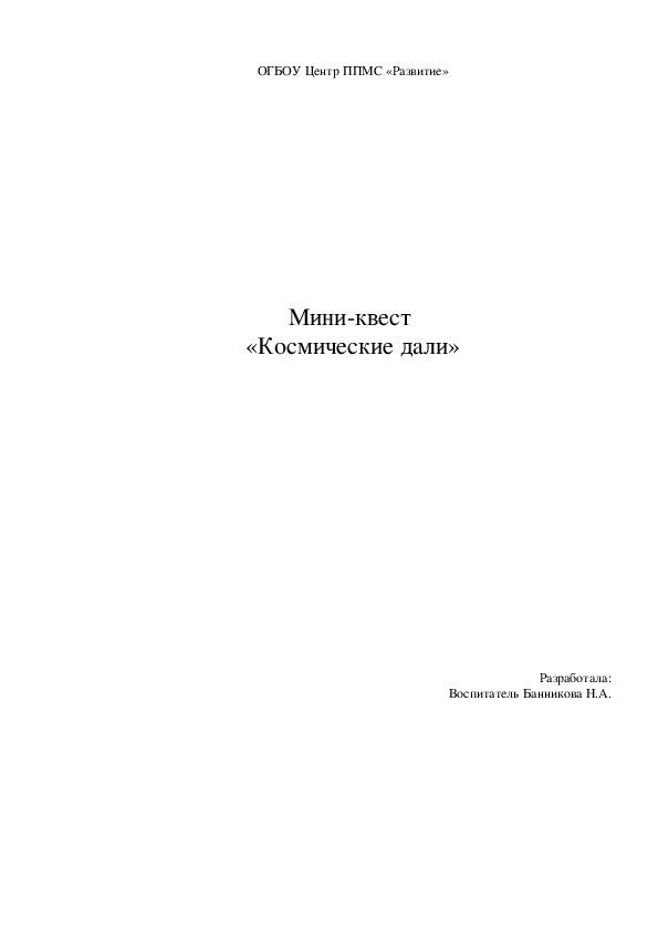 """Мини-квест """"Космические дали"""""""