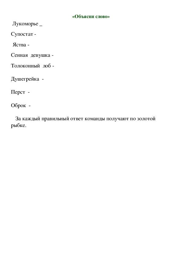 """Тропами Кота учёного"""