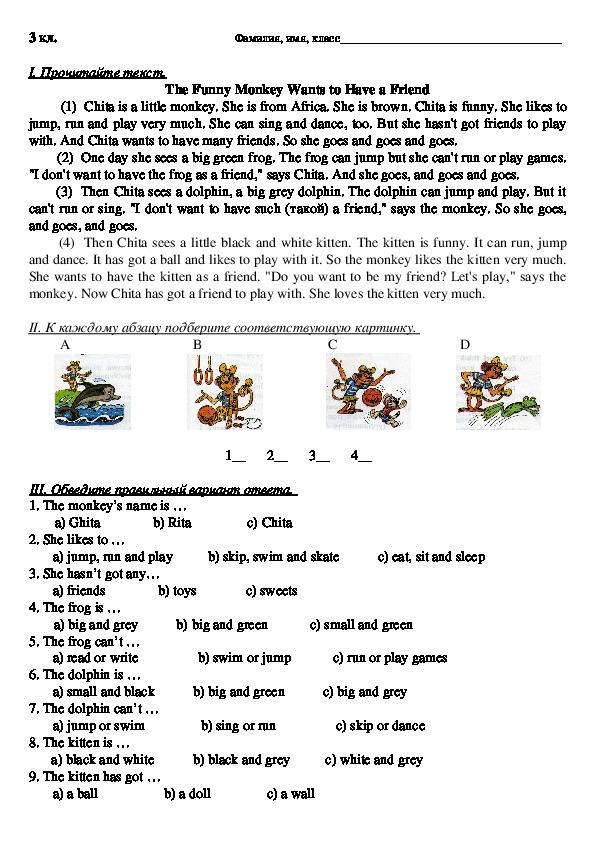 Контрольная работа по английскому языку 3 класс