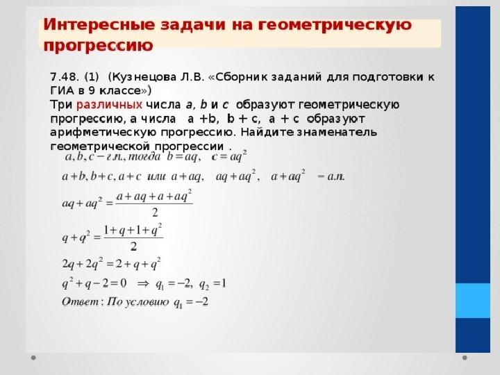 """Презентация по математике """"Прогрессии в школьном курсе математики"""""""