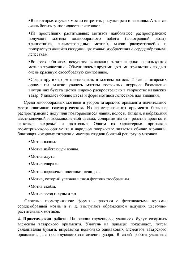 """УМР """"Татарский народный орнамент""""."""