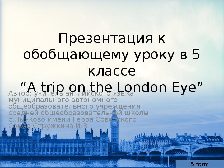 Разработка урока по английскому языку «Путешествие на Лондонском колесе обозрения», 5 класс