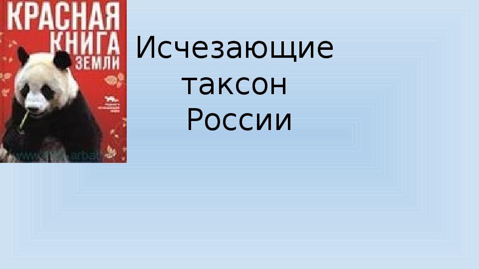 Презентация Исчезающие таксон России