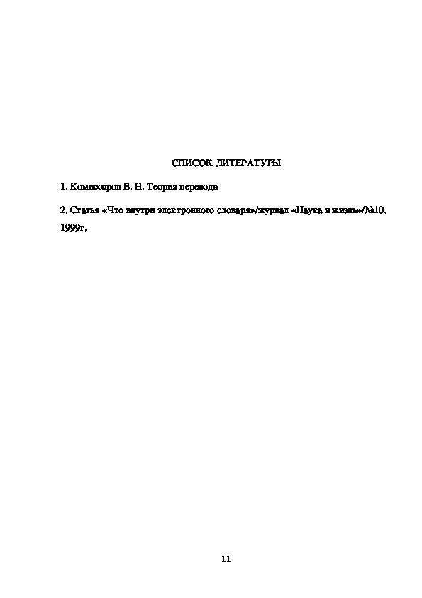 Терминологические проблемы перевода. Автоматические словари