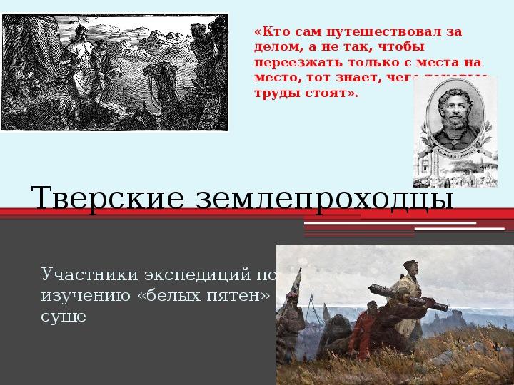 """Презентация """"Тверские землепроходцы"""""""