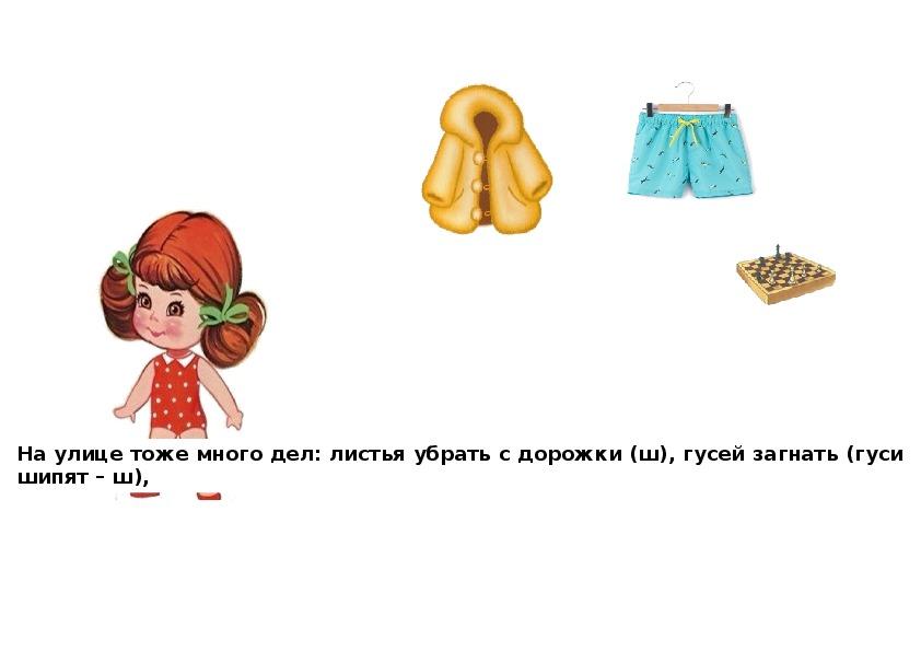 """Игровое пособие """"Помощница Маша"""" (дошкольный возраст)"""