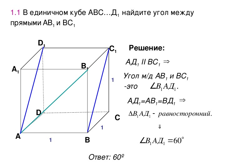 """Презентация """"Готовимся к ЕГЭ"""" 10-11 класс, математика"""