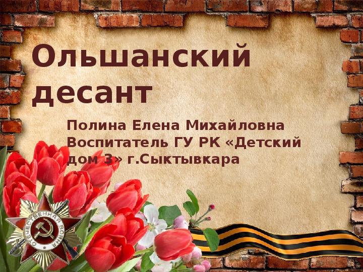 Десант Ольшанского