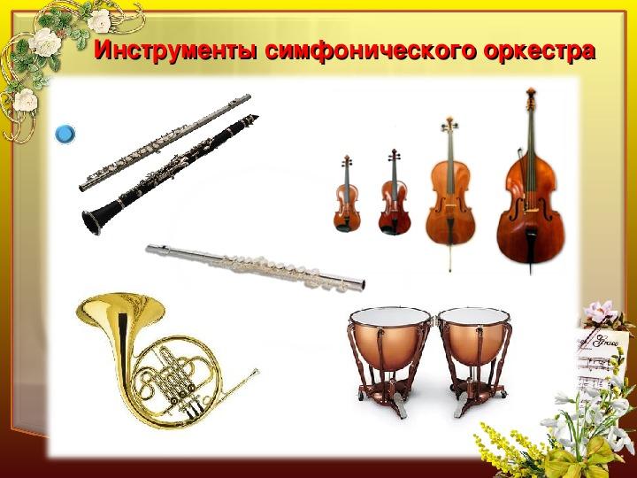 Картинка симфонического оркестра инструменты