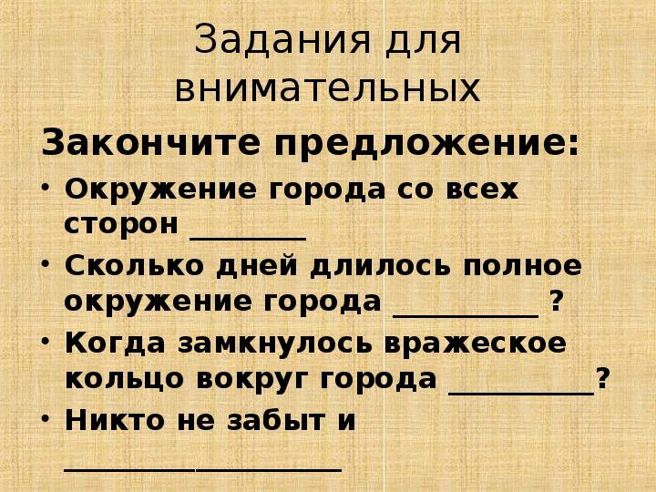 «Блокада Ленинграда» (классный час в 6 классе)