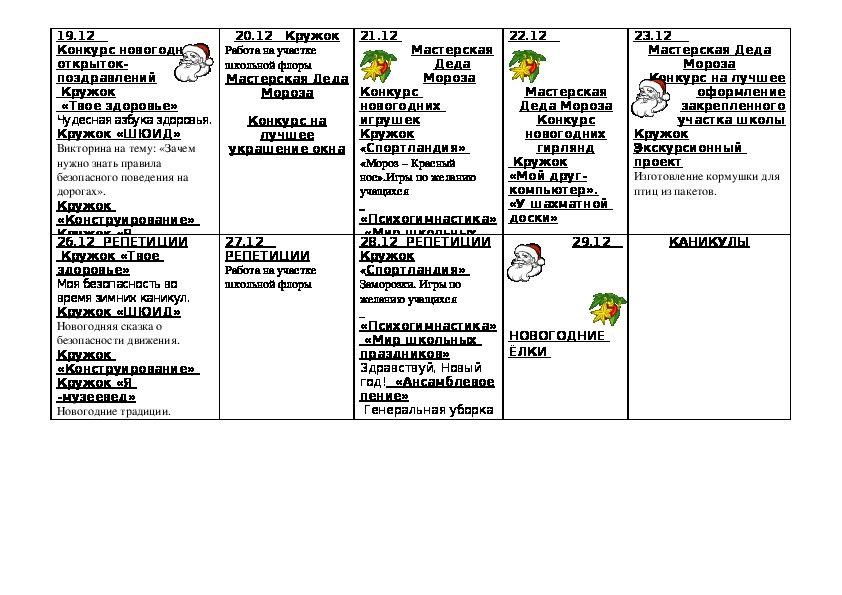 План воспитательной деятельности 1 класс