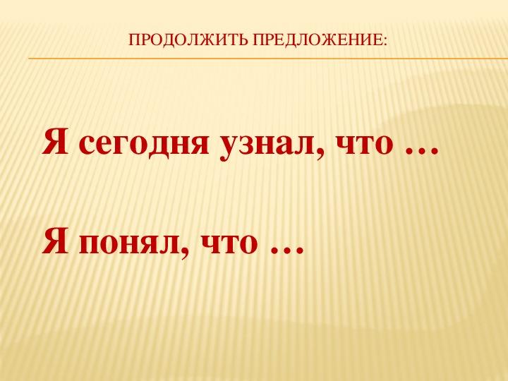 ОБЖ. Тема: Огонь – друг, огонь – враг
