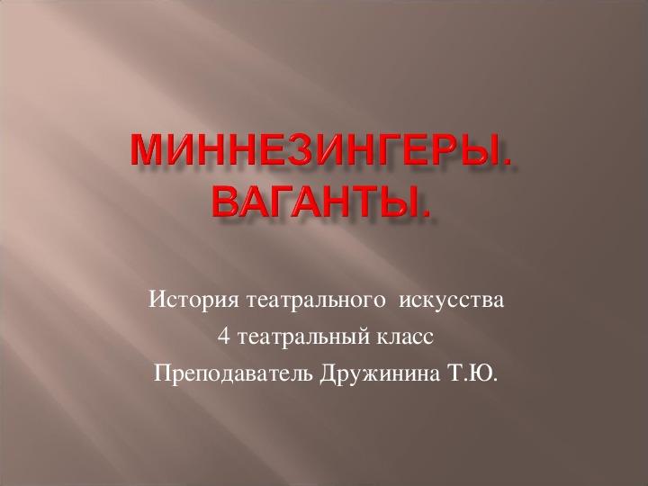 Урок по Истории театра.  Тема: Миннезингеры. Ваганты. 4 театральный класс.