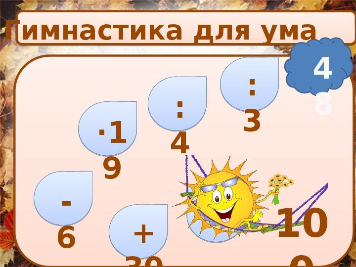 Математика 4 класс. Урок 18. Устные упражнения