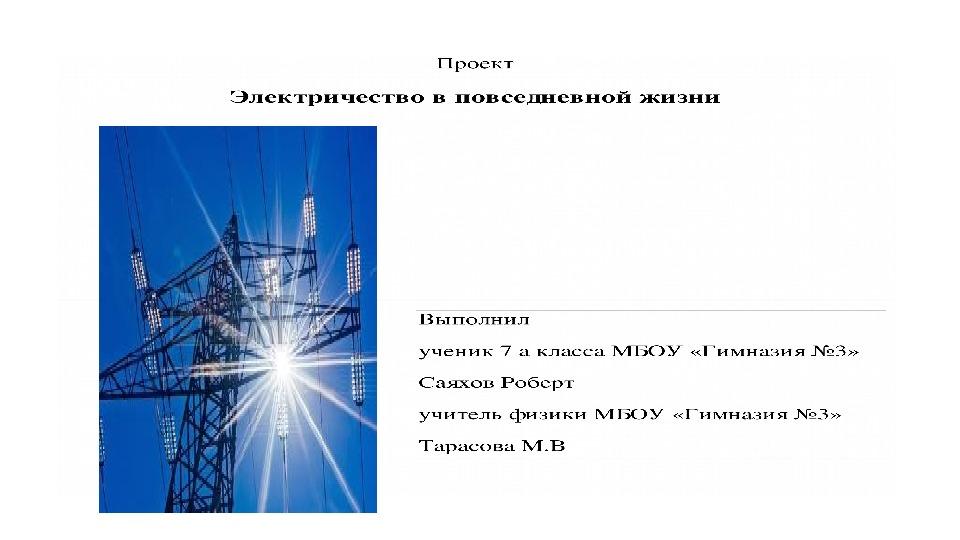 Презентация к проекту Электричество в повседневной жизни