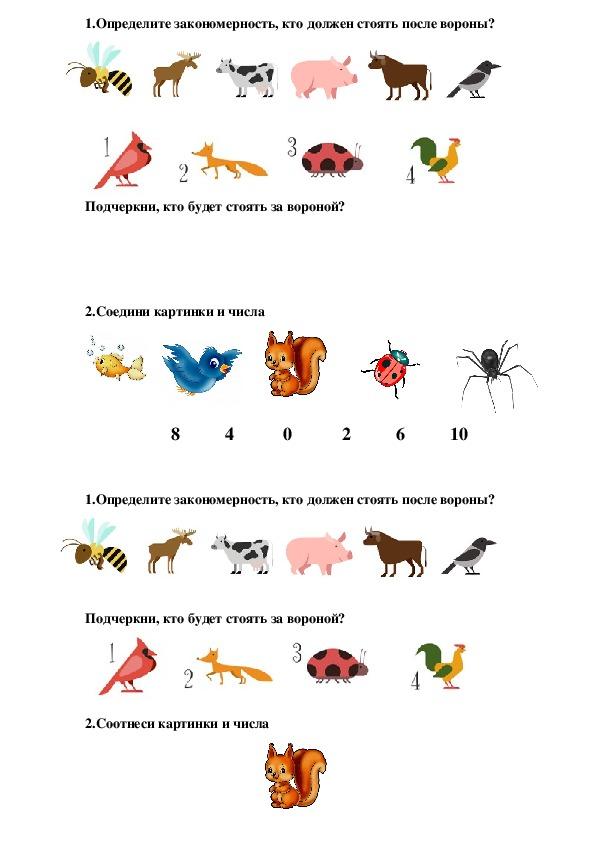 Конспект урока с презентацией. Состав чисел до 10. Закрепление изученного. (математика 1 класс)