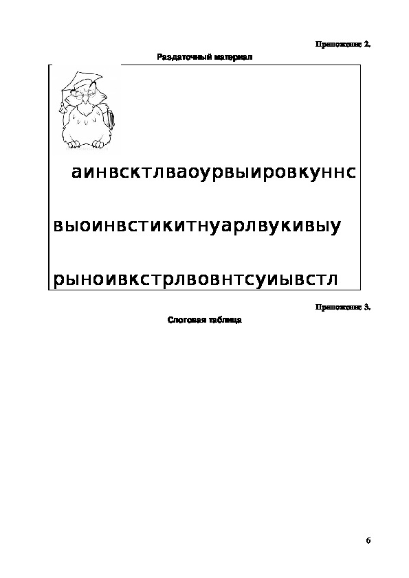 Предмет: обучение грамоте, УМК «Школа России». Класс: 1 класс. Название материала: урок по теме «Согласные звуки [в], [в,], буквы В, в». Предназначение: изучение нового материала.