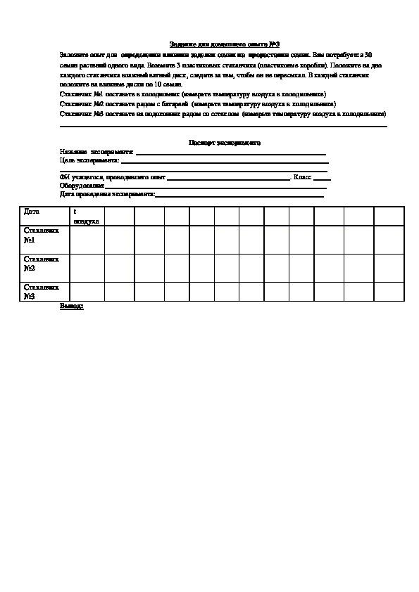 """Задания для учащихся по биологии к уроку """"Прорастание семян"""" (6 класс)"""