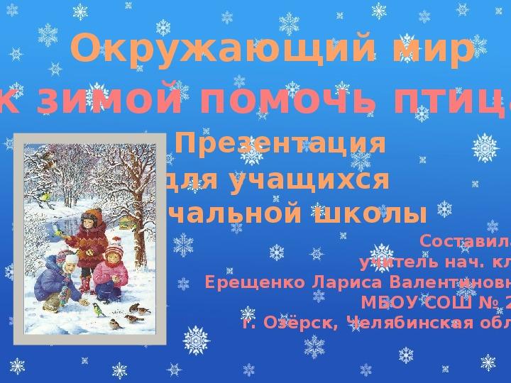"""Презентация по окружающему миру """" Как помочь птицам зимой""""  1 - 4 класс"""