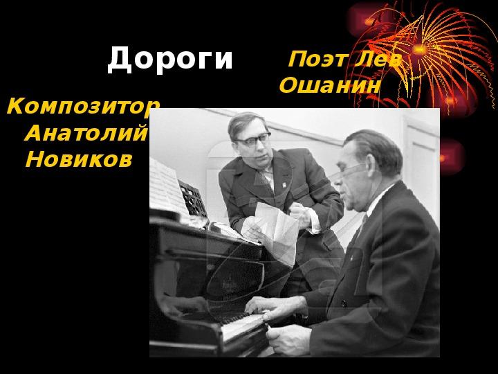Презентация по музыке. Тема урока: «Песням тех военных лет  - поверьте!» (3 класс).